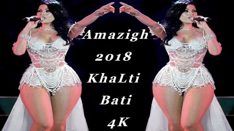Amazigh Rif Remix CLips 2018 HD تحنجرت تمزيانت