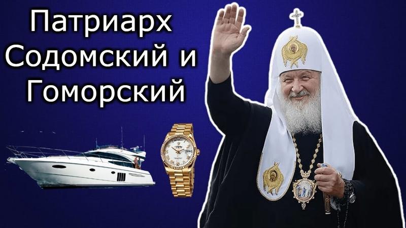 Богатства патриарха Кирилла Кирилл Гундяев и деньги РПЦ