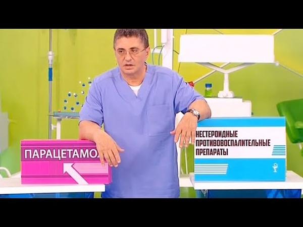 Обезболивающие, поликистоз яичников, вопросы педиатру Таточенко   Доктор Мясников
