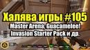 Халява игры 105 23.05.19. Master Arena, Guacamelee!, Invasion Starter Pack, Ice Bastion и др.