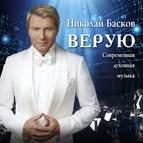 Николай Басков альбом Верую