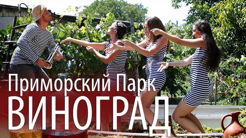 Приморский Парк - Виноград (Official Music Video)