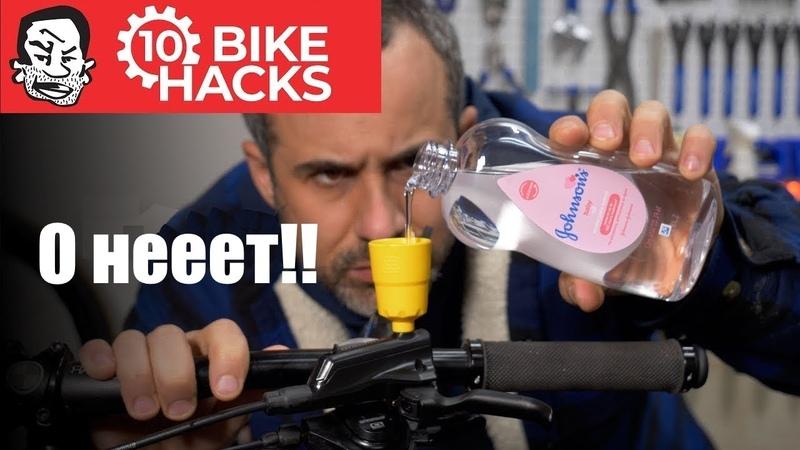 ТОП 10 велосипедных ЛАЙФХАКОВ для горных байкеров и не только Seth's Bike Hacks на русском