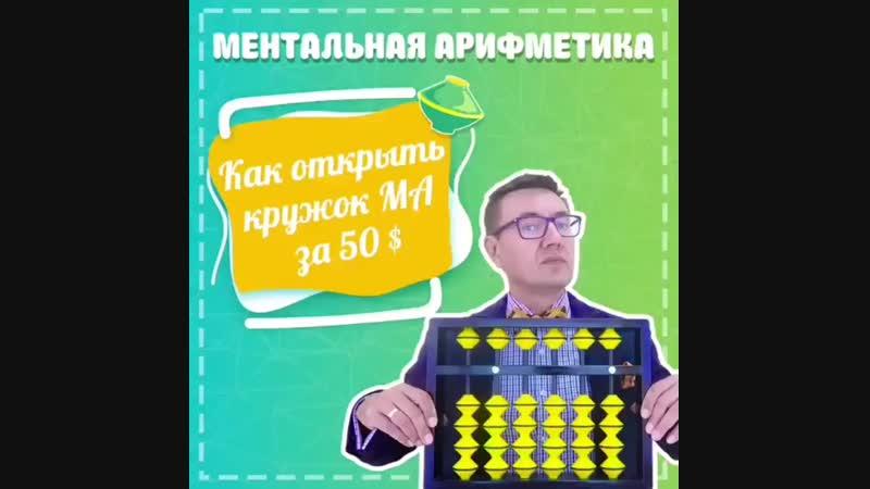 Ментальная арифметика. Юрий Новоселов