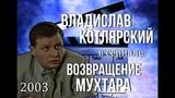 Владислав Котлярский в сериале