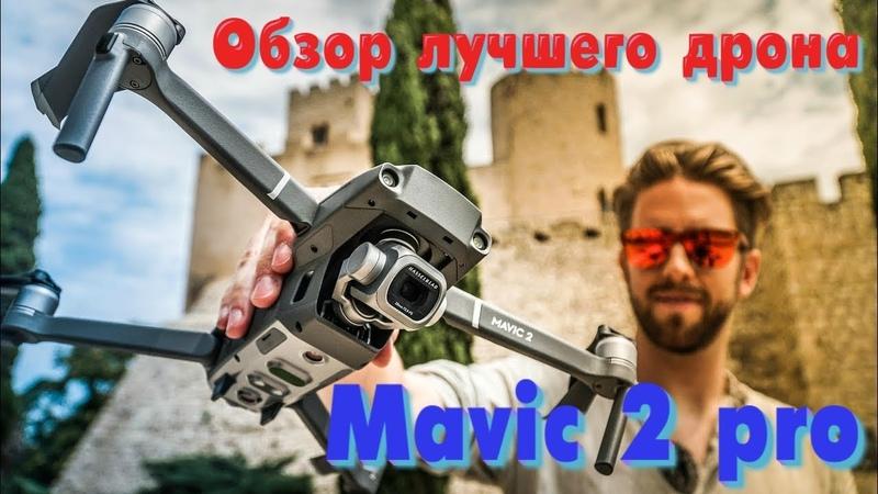 Полный обзор квадрокоптера DJI mavic 2 pro и 2 zoom Лучший дрон для съемки 2018 Примеры видео камера