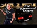 GTA Криминальная Россия Часть 2 Убиваю копов