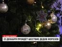 23 декабря пройдёт парад Дедов Морозов.
