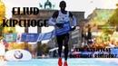 ELIUD KIPCHOGE - THE GREATEST DISTANCE RUNNER ? ● HD ●