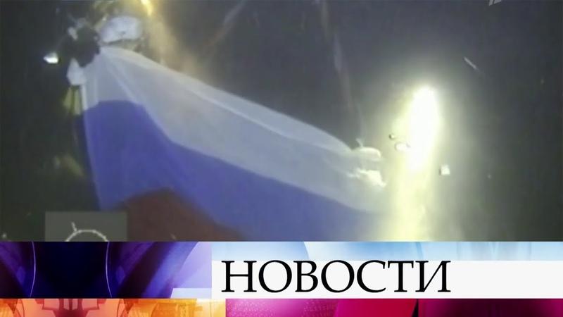 Военным водолазам удалось установить российский флаг на рекордной глубине.