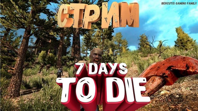 4 - 7 Days to Die - Alpha 17 - Zomcon - серия 3
