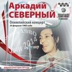 Аркадий Северный альбом Олимпийский концерт