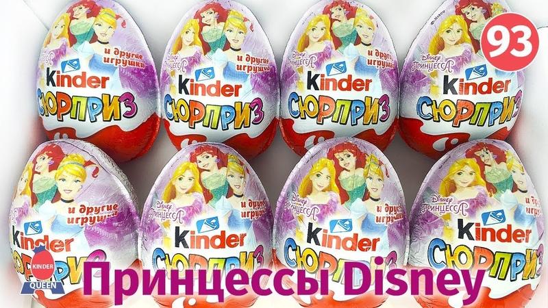 Принцессы Диснея 2018 Смотрите распаковку новой серии киндер для днвочек