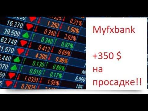 Myfxbank.Усиление депозита. Доливаю на просадке