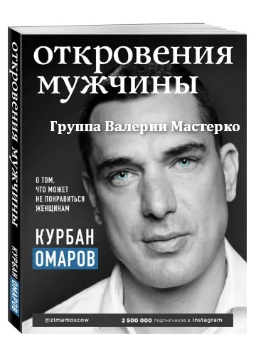 Муж Бородиной, Курбан Омаров, написал книгу