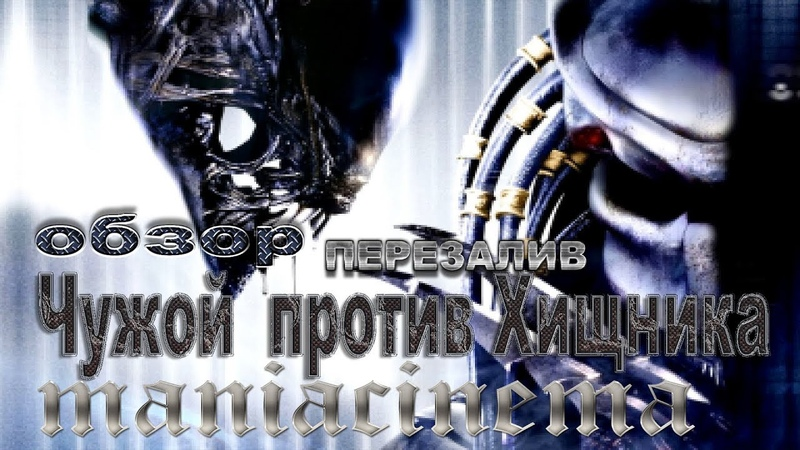 Обзор на Х ф Чужой против Хищника Maniacinema