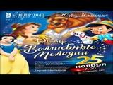 Alan Menken - Enchanted - Зачарованная - Концертныи