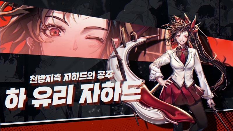 [히어로칸타레] 신의 탑, 하 유리