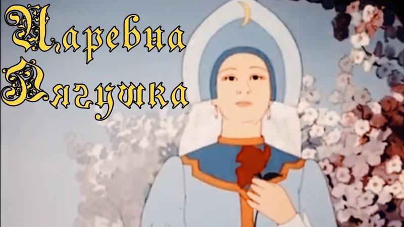 ОЧЕНЬ КЛАССНЫЙ МУЛЬТИК Царевна лягушка Советские мультики Союзмультфильм