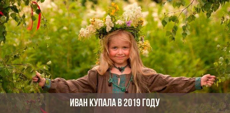 Когда будет Иван Купала в 2019 году | Какого числа Иван Купала 2019: традиции, приметы, обряды