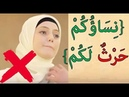 كلمة قرآنية يفسرها الناس بشكل خاطئ ومسيء ل1