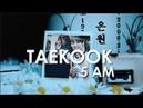 5am taekook parkschallenge