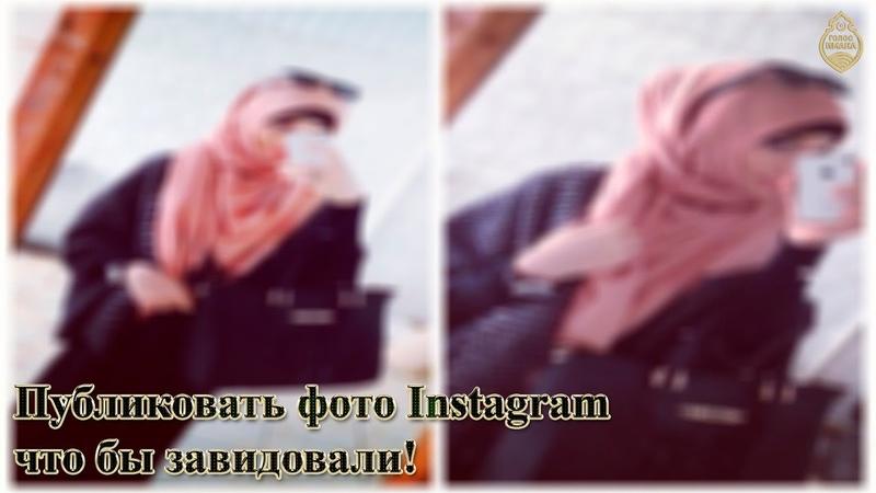 Публиковать фото Instagram, что бы завидовали! [НОВИНКА]