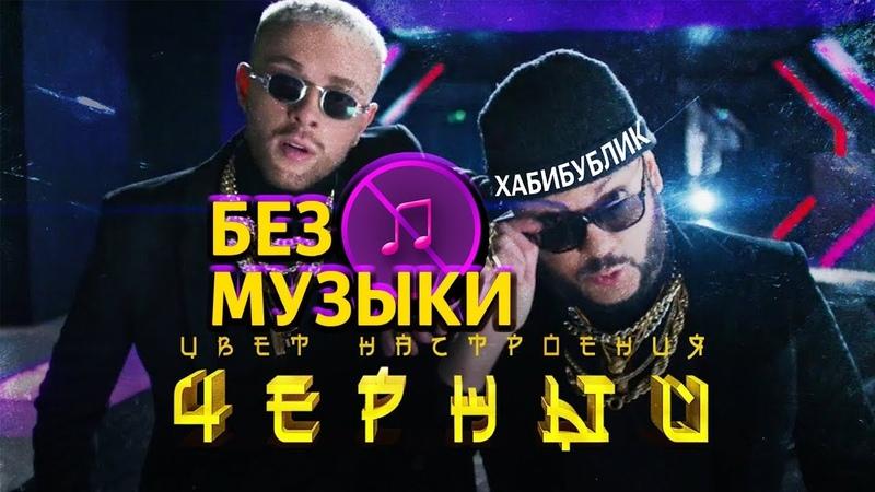 Крид feat Киркоров Цвет настроения черный БЕЗ МУЗЫКИ