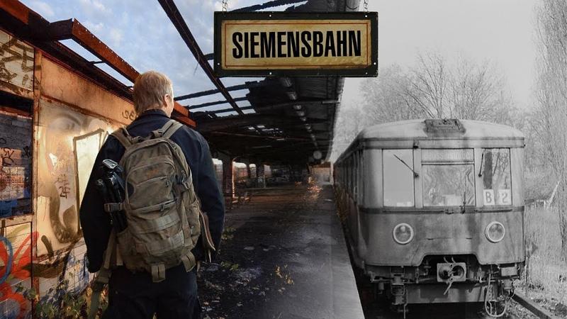 Заброшенная железная дорога в Берлине SiemensBahn Сталк с МШ
