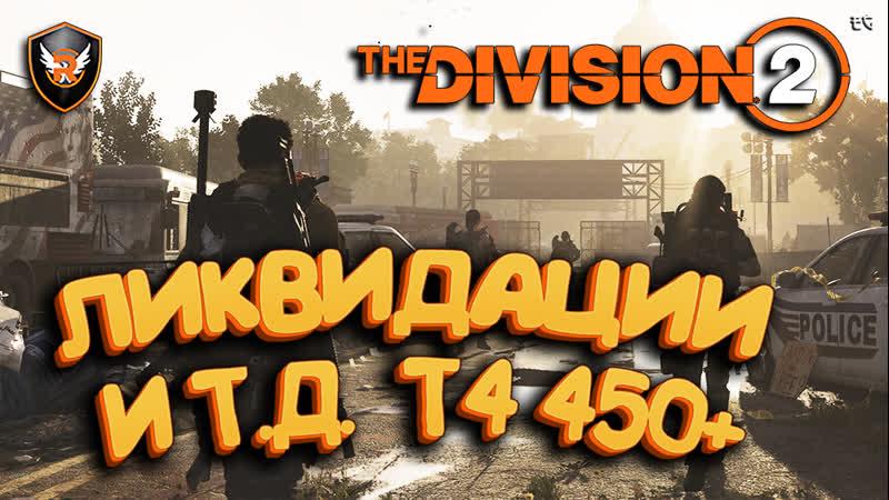 Tom Clancy's The Division 2 [STREAM] - Ликвидации и т.д. Т4 450