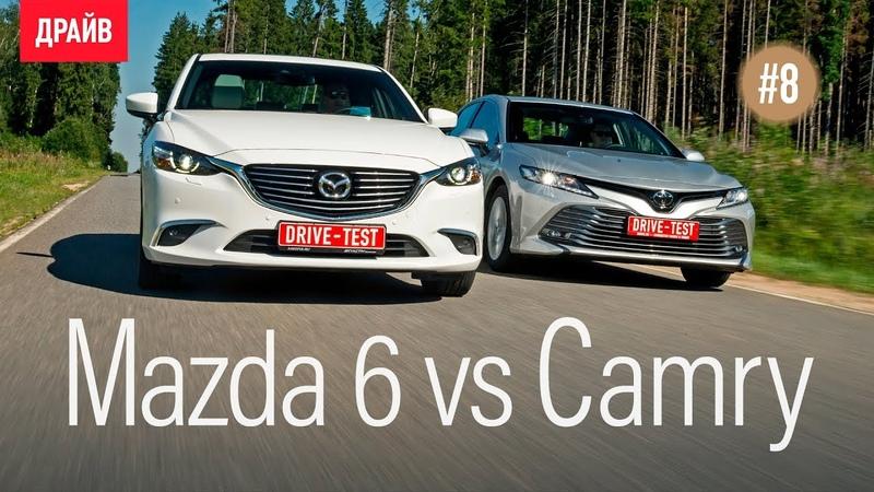 Toyota Camry 2018 — Эпизод 8: Камри vs Mazda 6