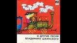Песни Владимира Шаинского. М52-38087. 1975