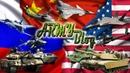 Армия России ☢ Вооружённые силы США и Китая ☢ Russian US and Chinese military power