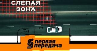 «Первая передача»: мертвая зона авто, живой щит из обычных машин и уловки «отзывчивых» аферистов на дорогах