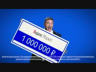 Розыгрыш 1 млн рублей в честь дня рождения яндекс.маркета!