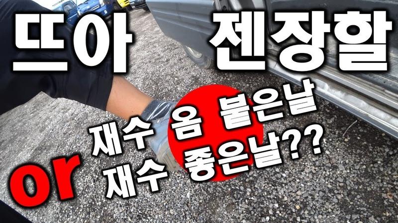 [중고차수출] 이것은 그냥 망이다 오랜만에 보는 04년 뉴스타렉스 망 ( KOREAN USED CAR HYUNDAI NEW STAR