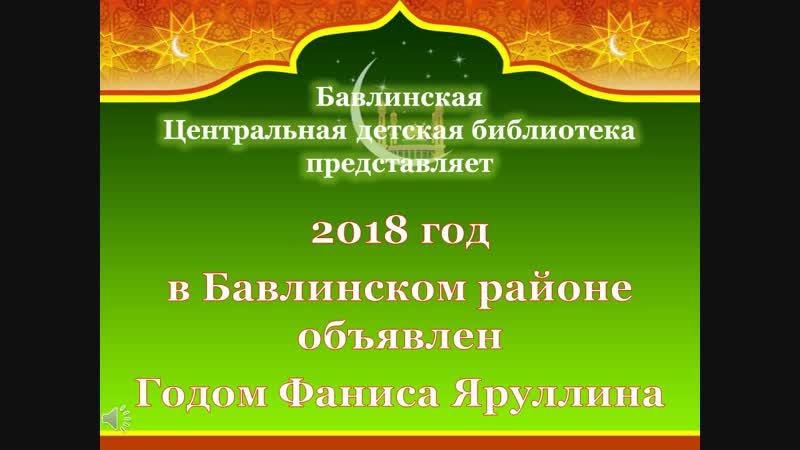 2018 год - год Фаниса Яруллина в Бавлинском районе