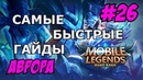 Mobile Legends MLBB АВРОРА AURORA ЦУНДЕРЕ САМЫЙ БЫСТРЫЙ ГАЙД НА АВРОРУ 2019
