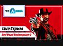 Red Dead Redemption 2. Война справедливости, только началась!