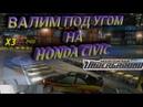 Даём угла на HONDA CIVIC в Need For Speed Underground (ПРОХОЖДЕНИЕ NEED FOR SPEED UNDERGROUND №1)