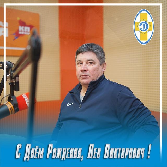 Поздравляем Иванова Льва Викторовича!