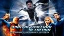 Ностальгирующий Критик - Фантастическая Четвёрка Вторжение Серебряного Сёрфера