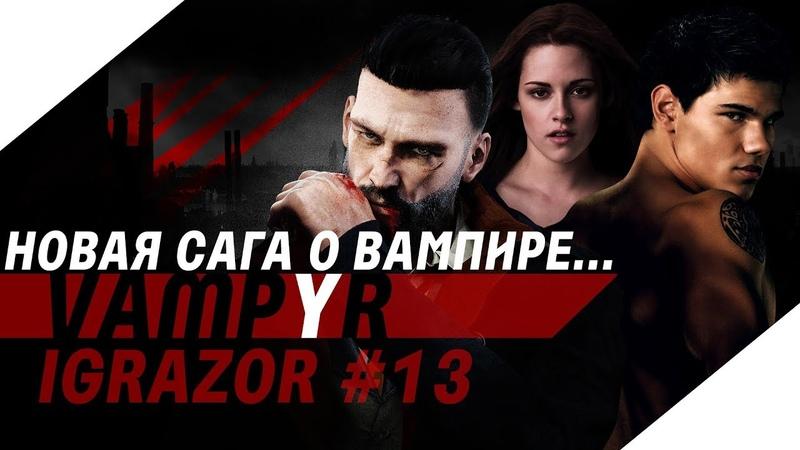 Обзор на игру Vampyr