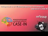 Отборочный этап VII Международного инженерного чемпионата CASE-IN 21.03.19