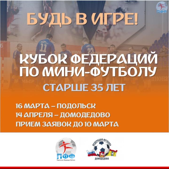 Кубок Федераций по мини-футболу старше 35 лет – подать заявку