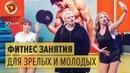 Как похудеть к лету фитнес для молодых и зрелых Дизель Шоу 2018 ЮМОР ICTV