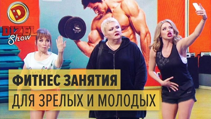 Как похудеть к лету фитнес для молодых и зрелых – Дизель Шоу 2018 | ЮМОР ICTV
