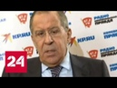 Сергей Лавров мы не воюем с украинским режимом, который имеет все черты неонацистского - Россия 24