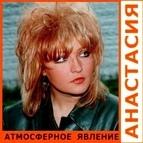 Анастасия альбом Атмосферное явление