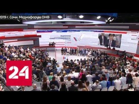 Итоги медиафорума ОНФ: в доме для иркутских сирот высадился коммунальный десант - Россия 24